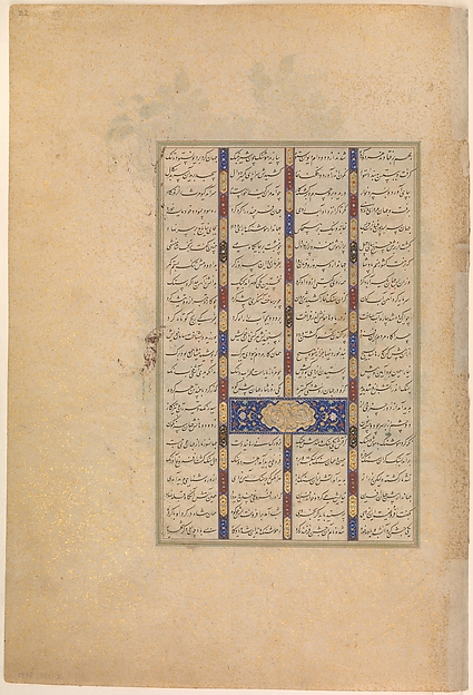 """The Feast of Sada"", Folio 22v from the Shahnama (Book of Kings) of Shah Tahmasp"