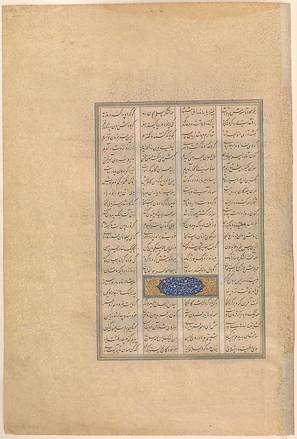 """Faridun Embraces Manuchihr"", Folio from the Shahnama (Book of Kings) of Shah Tahmasp"