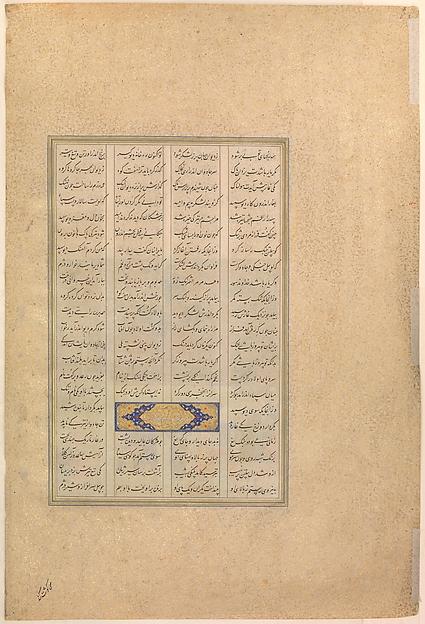 """Kai Kavus and Rustam Embrace"", Folio from the Shahnama (Book of Kings) of Shah Tahmasp"
