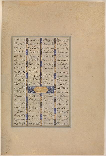 """The Marriage of Sudaba and Kai Kavus"", Folio from the Shahnama (Book of Kings) of Shah Tahmasp"