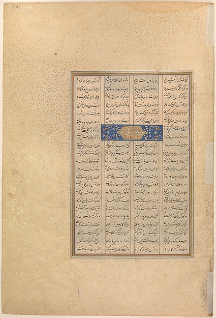 """Sudaba's Second Accusation Against Siyavush is Judged"", Folio 164v from the Shahnama (Book of Kings) of Shah Tahmasp"