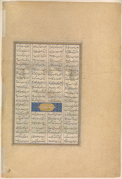 """Kai Kavus Upbraids Siyavush in a Letter"", Folio from the Shahnama (Book of Kings) of Shah Tahmasp"
