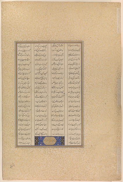 """Bahram Gur Pins the Coupling Onagers"", Folio from the Shahnama (Book of Kings) of Shah Tahmasp"
