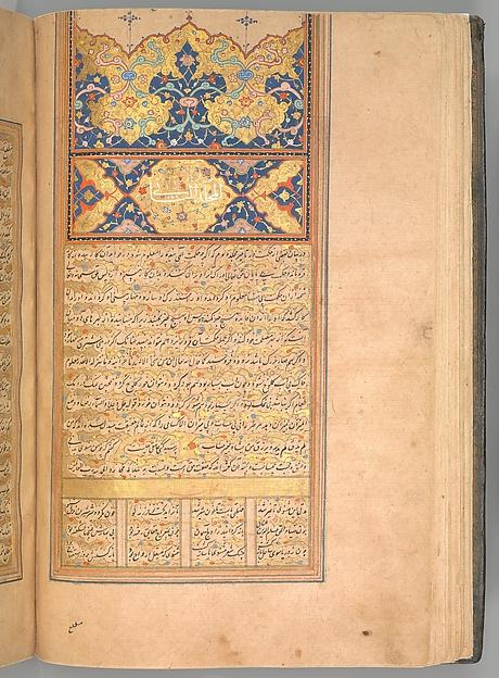 Masnavi of Jalal-al Din Rumi