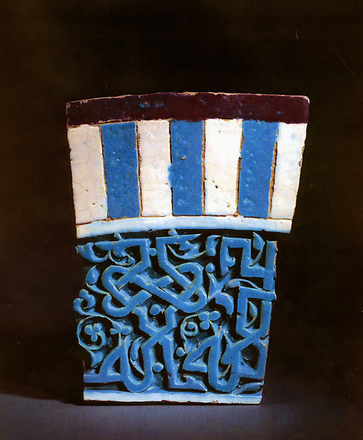 Architectural Tile with Partial Inscription