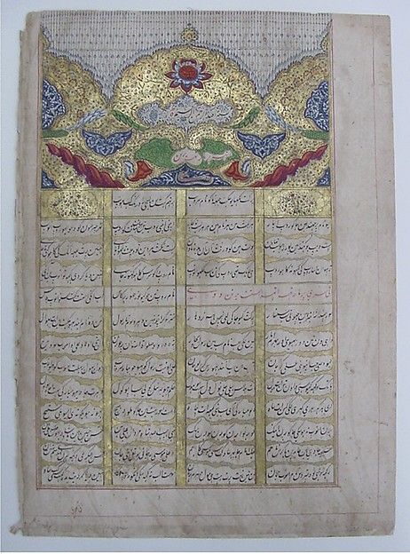 Page of Calligraphy with Unwan from a Ragamala
