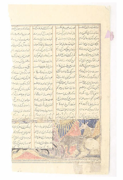 """Rustam Fights the Dragon (Rustam's Third Course)"", Folio from a Shahnama (Book of Kings)"