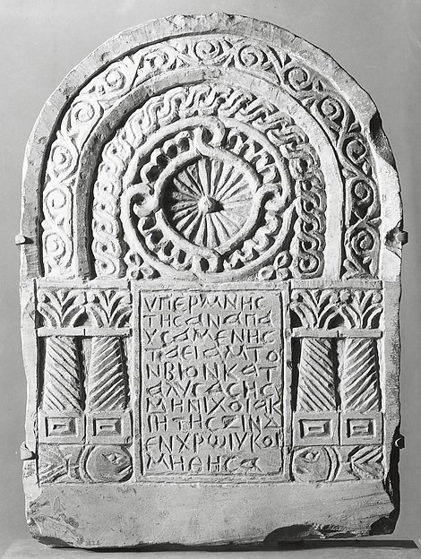 Funerary Stele with Architectural Frame