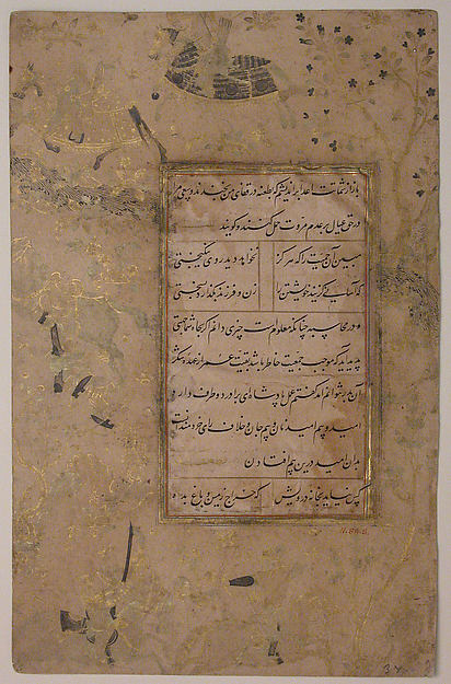 Page of Calligraphy from an Anthology of Poetry by Sa`di and Hafiz
