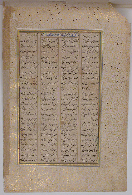 """Muslim Pilgrim to Mecca Meets a Brahman on the Road"", Folio from a Khamsa (Quintet) of Amir Khusrau Dihlavi"