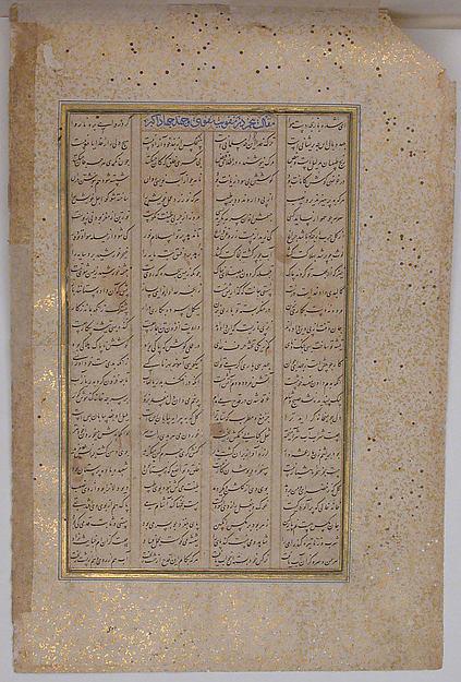 """Muslim Pilgrim to Mecca Meets a Brahman on the Road"", Folio from a Khamsa (Quintet) of Amir Khusrau Dihlavi"
