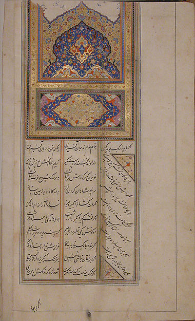 Kulliyat (Complete Works) of Sa'di