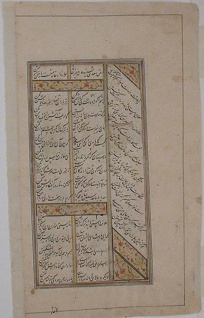 """""""A Scene of Dancing and Music"""", Folio from a Kulliyat (Complete Works) of Sa'di"""