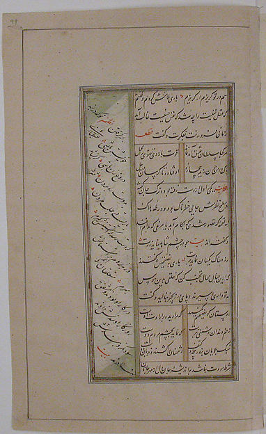 """A Youth, who has Fallen in Love with a Princess, Dies at her Feet when she Speaks"", Folio from a Kulliyat (Complete Works) of Sa'di"
