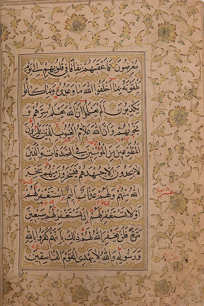 Qur'an of Ibrahim Sultan