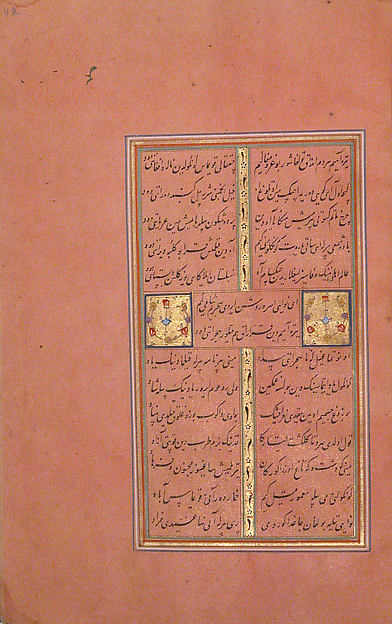 Divan (Collected Works) of Mir 'Ali Shir Nava'i