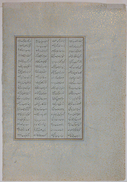 """Bahram Gur in the Dark Palace on Saturday"", Folio from a Khamsa (Quintet) of Nizami"