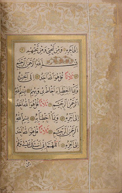Hizb (Litany) of An-Nawawi