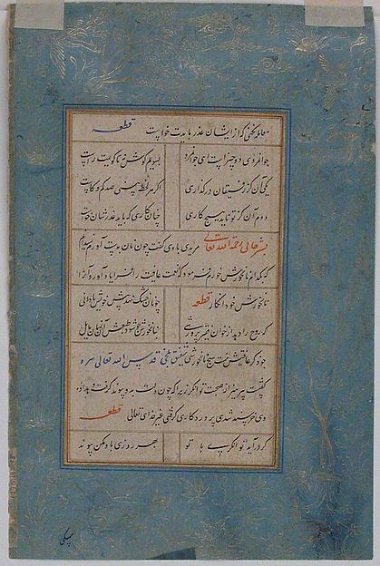 """""""Khusrau Spies Shirin Bathing"""", Folio from a Khamsa (Quintet) of Nizami"""