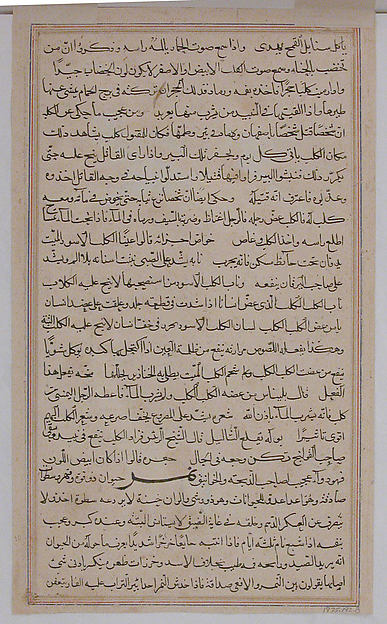 Folio from a `Aja'ib al-Makhluqat wa Ghara'ib al-Mawjudat (The Wonders of Creation and the Oddities of Existence)