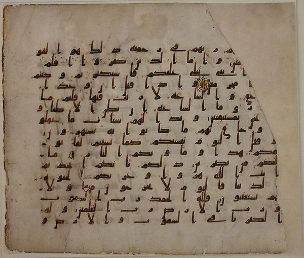 "Folio from a Qur'an Manuscript in Mayil (""Leaning"") Script"