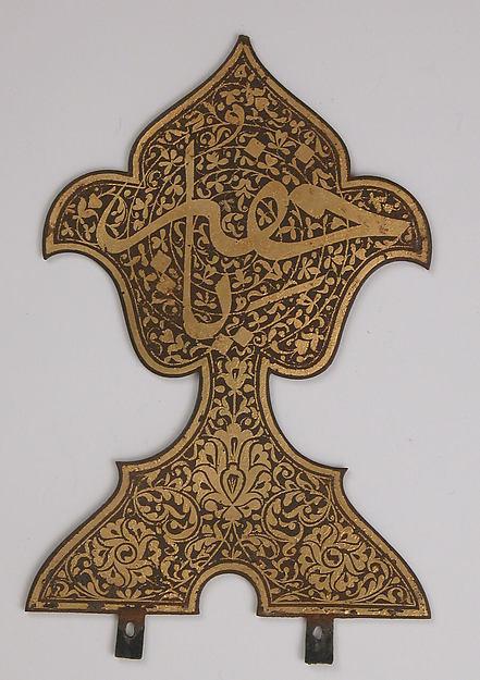 """Finial with  Inscription """"Ya Khafar"""" (""""Oh, Protector!"""")"""