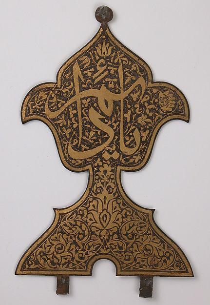 """Finial with Arabic Inscription""""Ya, Da'im"""" (""""Oh, Everlasting!"""")"""