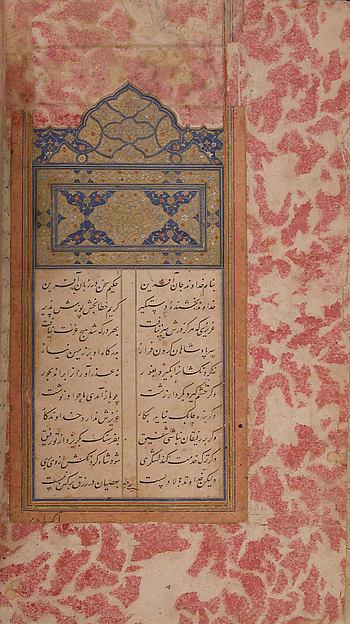Bustan (Orchard) of Sa'di