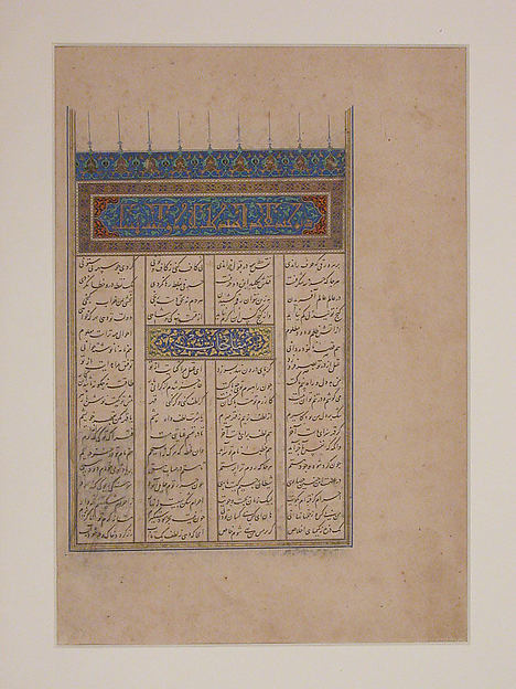 Illuminated Opening Page Titled Laila wa Majnun from a Khamsa (Quintet) of Nizami