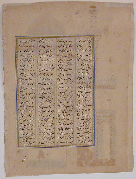 """Laila and Majnun at School"", Folio from a Khamsa (Quintet) of Nizami"