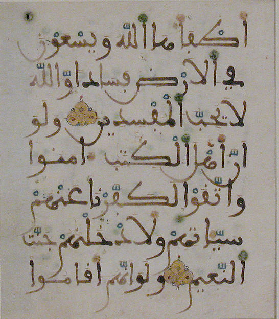 Folio from a Qur&#39;an Manuscript