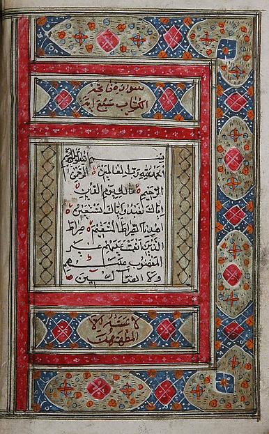 Qur'an Manuscript