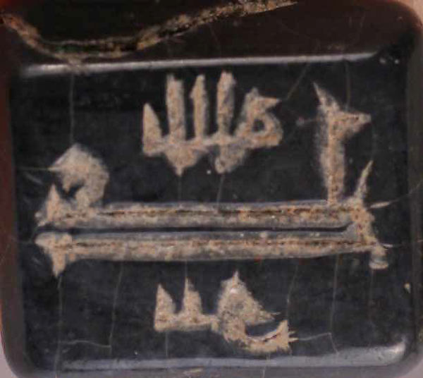 Inscribed Seal