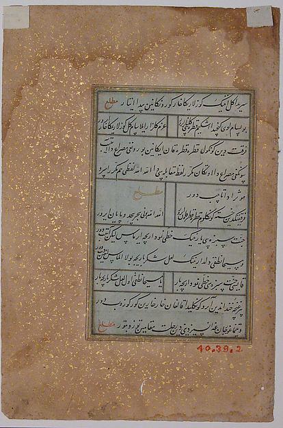 Folio from a Manuscript by Mir Ali Shir Nava'i