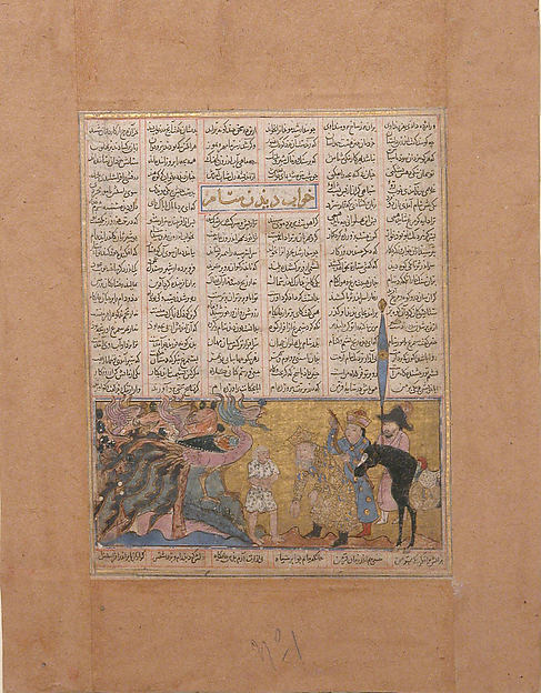 """Zal is Restored to his Father Sam by the Simurgh"", Folio from a Shahnama (Book of Kings)"