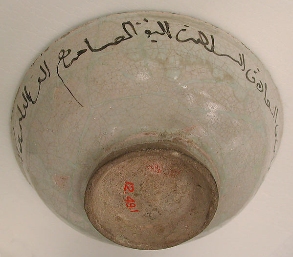 Mina'i Bowl with Abstract Pattern