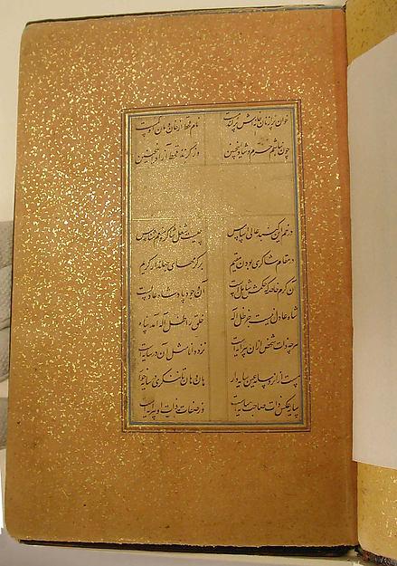 Salaman u Absal of Maulana Nur al-Din 'Abd-Rahman Jami