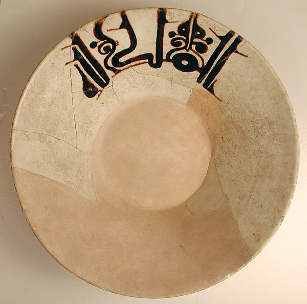 "Bowl with Inscription, ""Sovereignty is God's"""