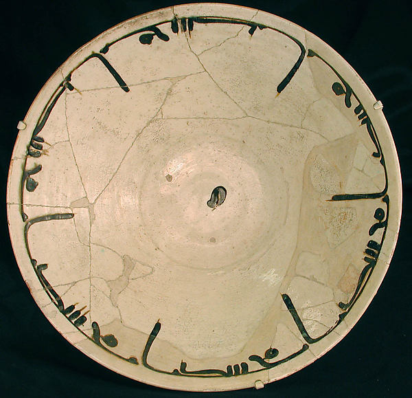 Bowl with Repeating Inscription,