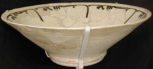 "Bowl with Repeating Inscription, ""Oh, Abundant!"""