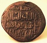 Dirham of al-Malik al-salih Nasir al-Din Mahmud (r. 1201–22)