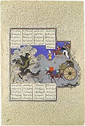 """Isfandiyar's Third Course: He Slays a Dragon"", Folio from the Shahnama (Book of Kings) of Shah Tahmasp"