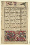 """The Combat of Qaran and Afrasiyab"", Folio from a Shahnama (Book of Kings)"
