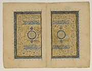Double Title Page from a `Aja'ib al-Makhluqat wa Ghara'ib al-Mawjudat (The Wonders of Creation and the Oddities of Existence)