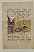 """The Fire Ordeal of Siyavush"", Folio from a Shahnama (Book of Kings) of Firdausi"
