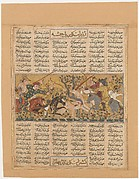 """Iskandar Kills the Habash Monster"", Folio from a Shahnama (Book of Kings)"
