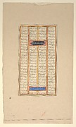 Page of Calligraphy from a Shahnama (Book of Kings)