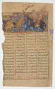 """""""Rustam Shoots Isfandiyar in the Eye"""", Folio from a Shahnama (Book of Kings)"""