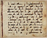 "Folio from the ""Tashkent Qur'an"""