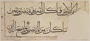 "Section from the ""Qur'an of  'Umar Aqta"""